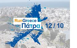 Μαχητές Run Greece
